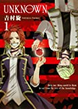 UNKNOWN (1) (ガンガンコミックス)