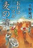麦の滴-おれは一万石(4) (双葉文庫)