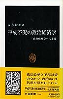 平成不況の政治経済学―成熟化社会への条件 (中公新書)