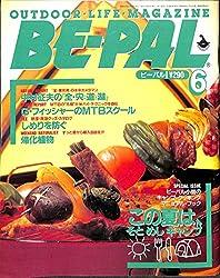 BE-PAL (ビーパル) 1988年6月号 この夏は、そとめしキャンプ