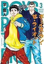 ボーイズ・ラン・ザ・ライオット(3) (ヤンマガKCスペシャル)