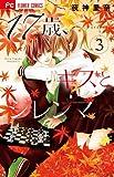 17歳、キスとジレンマ (3) (少コミフラワーコミックス)