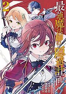 最強魔法師の隠遁計画-ジ・オルターネイティブ- 2巻 (デジタル版ガンガンコミックスUP!)