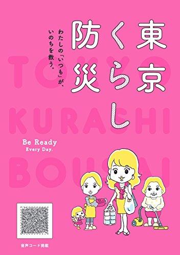 東京くらし防災 10冊セット