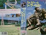 マイ・スウィート・シェフィールド[VHS] image