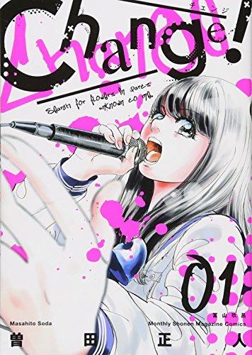 Change!(1) (KCデラックス)