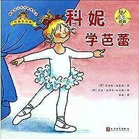 科妮学芭蕾(德国幼儿生活教育绘本)