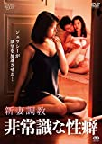 新妻調教 非常識な性癖[DVD]