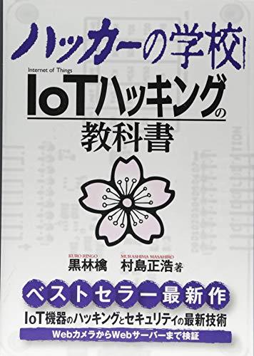 ハッカーの学校 IoTハッキングの教科書