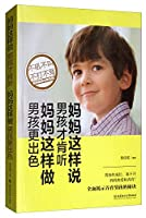 Mom said this. the boy is willing to listen; the mother does this. the boy is better.(Chinese Edition)
