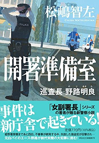 開署準備室 巡査長・野路明良(祥伝社文庫)