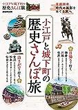 小江戸と城下町の歴史さんぽ旅 (ぴあ MOOK)