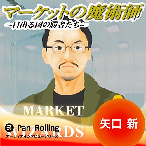 『マーケットの魔術師 ~日出る国の勝者たち~ Vol.43』のカバーアート
