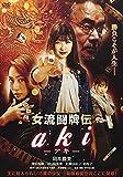 女流闘牌伝 aki -アキ- [DVD] image