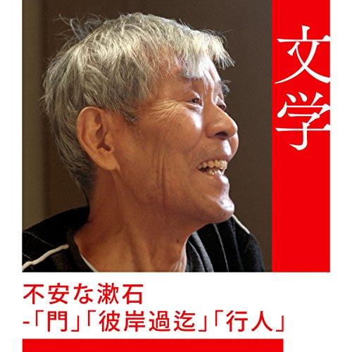 『不安な漱石-「門」「彼岸過迄」「行人」』のカバーアート