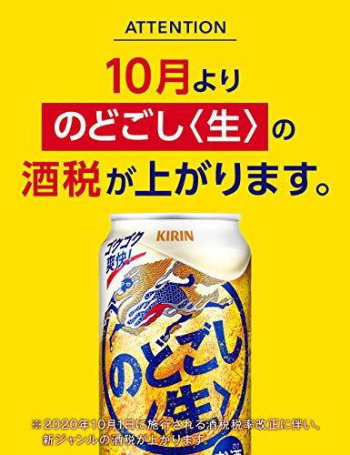 『【新ジャンル】キリン のどごし<生> [ 350ml×24本 ]』の5枚目の画像