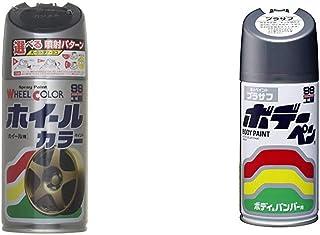 ソフト99(SOFT99) 塗料・ペイント ホイールカラー W43 ガンメタ 07543 & ペイント ボデーペン プラサフ 08003 [HTRC2.1] B-34【セット買い】