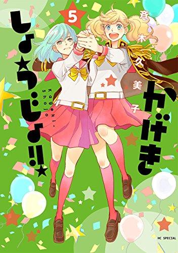 かげきしょうじょ!! 5 (花とゆめコミックススペシャル)