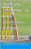 கிரிக்கெட் விளையாட்டு மற்றும் வீரர்களின் வரலாறு : HISTORY OF CRICKET AND PLAYERS (Tamil Edition)
