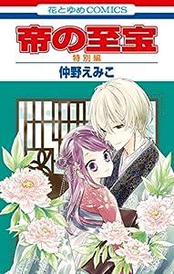 帝の至宝 特別編 (花とゆめコミックス)