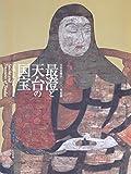 Faith and Syncretism: Saicho and Treasures of Tendai