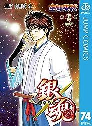 銀魂 モノクロ版 74 (ジャンプコミックスDIGITAL)