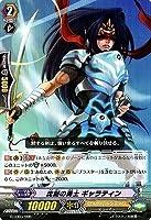 """ヴァンガードG 「The Blaster """"Aichi Sendou""""」 G-LD03/006 沈黙の勇士 ギャラティン【ノーマル仕様】"""