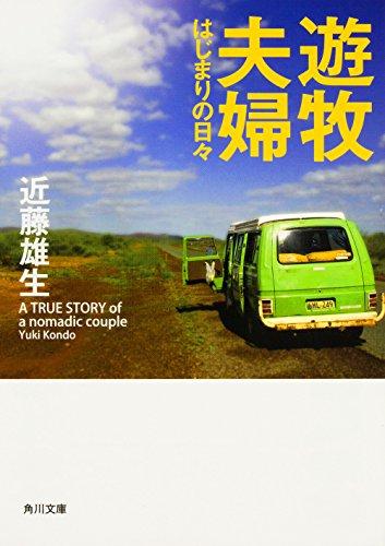 遊牧夫婦 はじまりの日々 (角川文庫)の詳細を見る