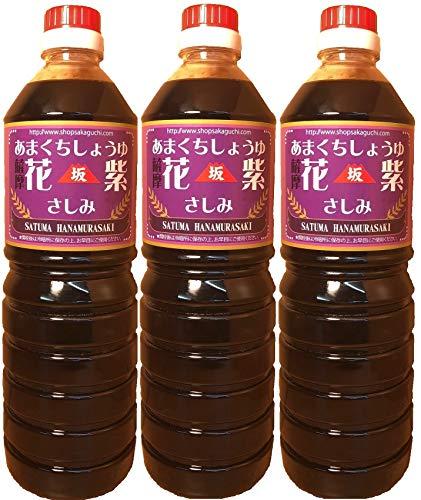 鹿児島の甘い醤油 薩摩花紫1リットル3本組 さしみ