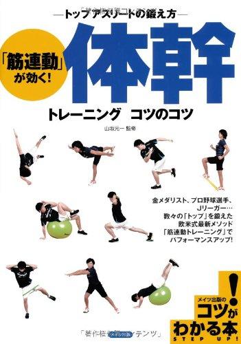 「筋連動」が効く! 体幹トレーニング コツのコツ (コツがわかる本!) - 山坂 元一