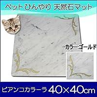 オシャレ大理石ペットひんやりマット可愛いウィングデザイン(カラー:ゴールド) 40×40cm peti charman