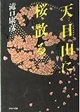 天目山に桜散る (PHP文庫)
