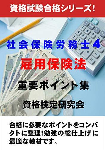 社会保険労務士4 雇用保険法 重要ポイント集