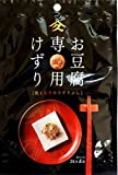 お豆腐専用けずり 袋2g×4