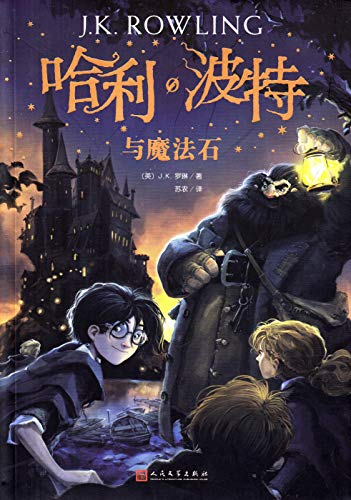 Harry Potter and the Philosopher's Stone (Chinese Edition)