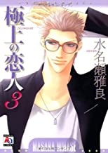 表紙: 極上の恋人3 (アクアコミックス) | 水名瀬 雅良