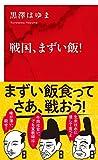戦国、まずい飯!(インターナショナル新書) (集英社インターナショナル)