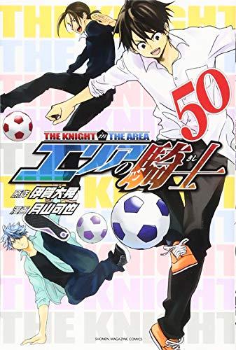エリアの騎士(50) (講談社コミックス)