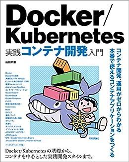 [山田 明憲]のDocker/Kubernetes 実践コンテナ開発入門