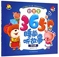 Good Baby 365 Nights Bedtime Stories (Self-care) (Chinese Edition)