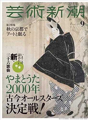芸術新潮 2018年 09 月号