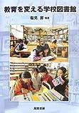教育を変える学校図書館