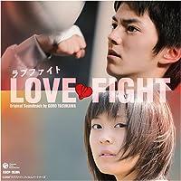 映画「LOVE FIGHT」オリジナルサウンドトラック