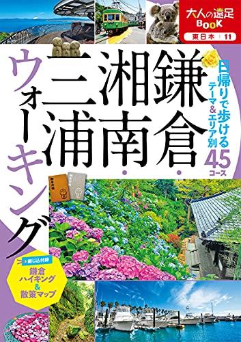 大人の遠足BOOK 鎌倉・湘南・三浦ウォーキング