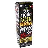 井藤漢方製薬 マカ11000 究極ギガマックス 1日分 50mL (GIGA MAX パワフル 究極ドリンク)