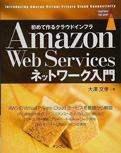 『Amazon Web Services ネットワーク入門 (impress top gear)』のトップ画像