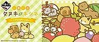 一番くじ タヌキとキツネ~くだものがいっぱい F賞 くだものだいすきメタルチャーム 全5種セット