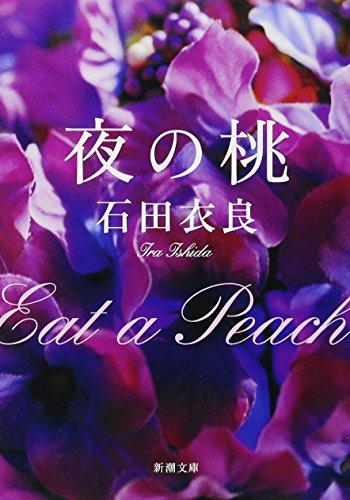 夜の桃 (新潮文庫)