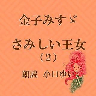 『さみしい王女 (2)』のカバーアート