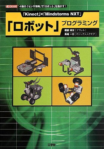 「Kinect」×「Mindstorms NXT」「ロボット」プログラミング (I・O BOOKS)